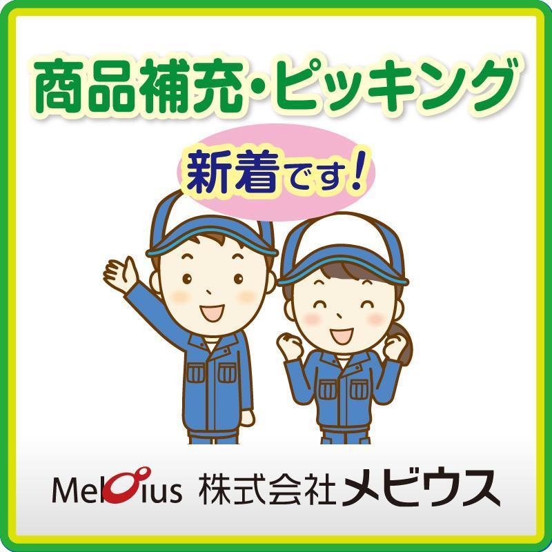 商品補充・ピッキング/株式会社メビウス