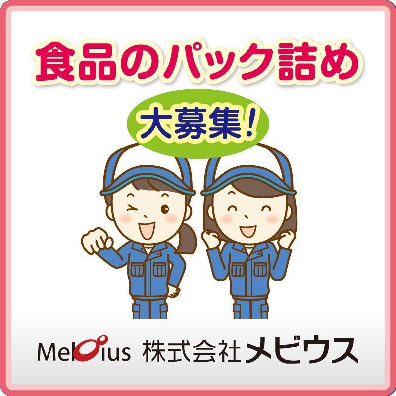 【白山市】食品のパック詰め/株式会社メビウス