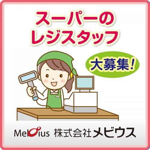 スーパーのレジスタッフ/株式会社メビウス
