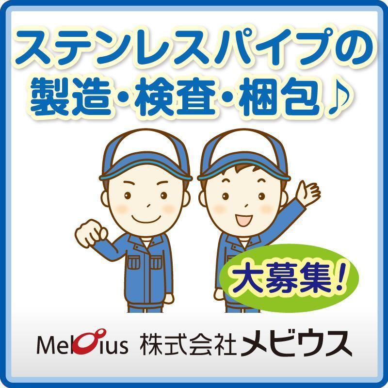 ステンレスパイプの製造・検査・梱包/株式会社メビウス