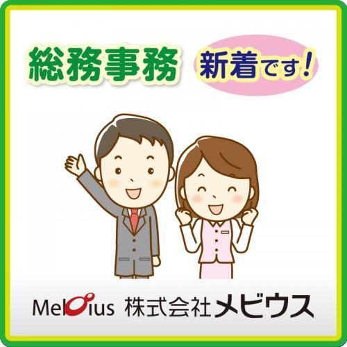 総務事務/株式会社メビウス