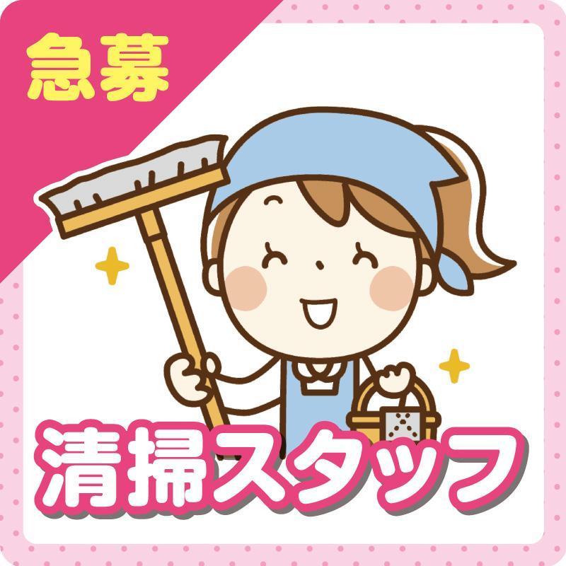 【金沢市本多町】施設内トイレ清掃/サンワ株式会社