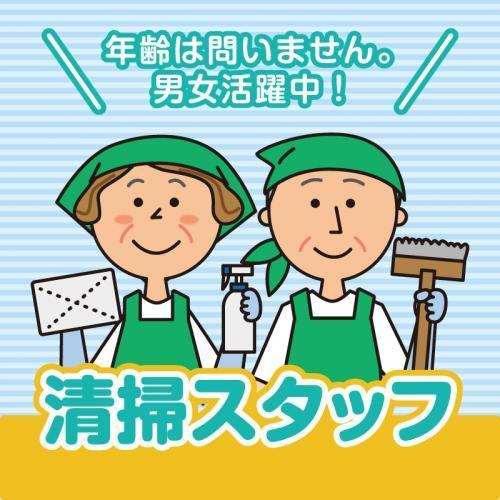 【金沢市片町2丁目】清掃スタッフ/アサヒ株式会社