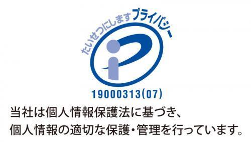 当社は個人情報保護法に基づき、個人情報の適切な保護・管理を行っています。