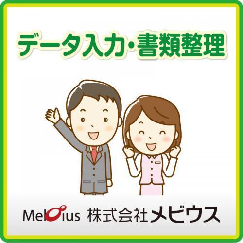 データ入力・書類整理/株式会社メビウス