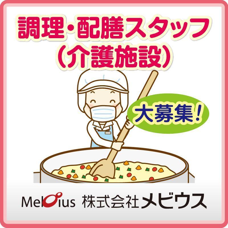 調理・配膳スタッフ(介護施設)/株式会社メビウス