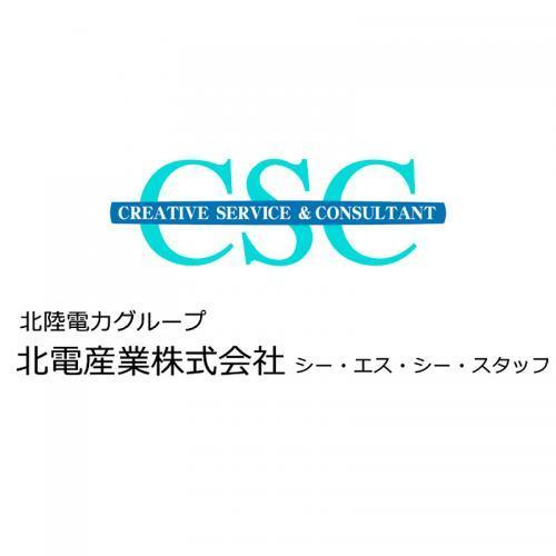 【かほく・羽咋方面】官公庁での事務/北電産業株式会社