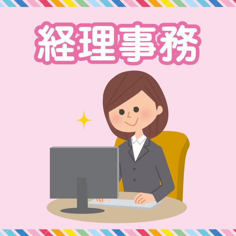 【小松市】経理事務/株式会社 イスズ