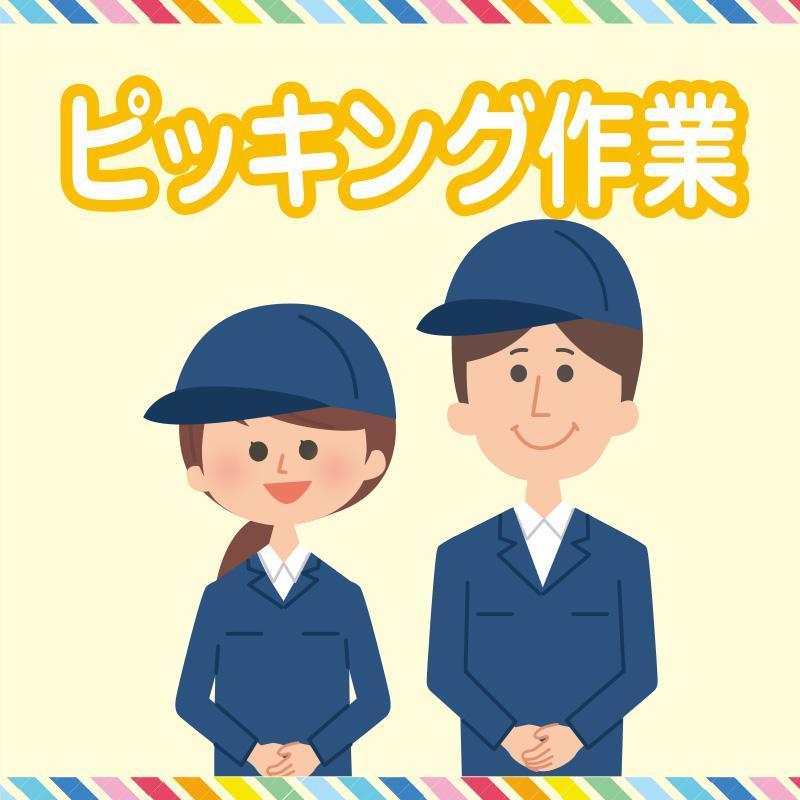 【白山市】ピッキング作業/株式会社 イスズ