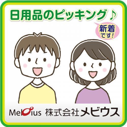 日用品のピッキング♪/株式会社メビウス