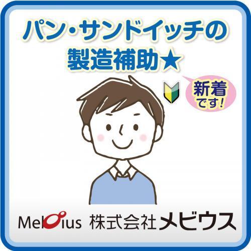 パン・サンドイッチの製造補助★/株式会社メビウス
