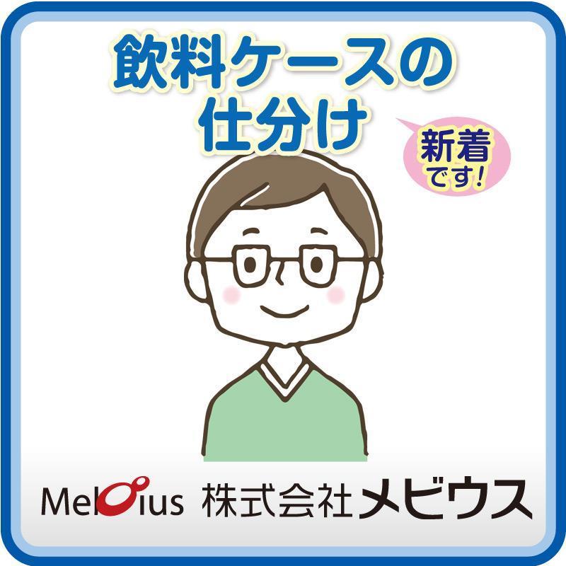 飲料ケースの仕分け/株式会社メビウス