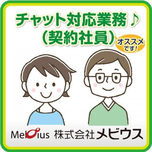 チャット対応業務♪(契約社員)/株式会社メビウス