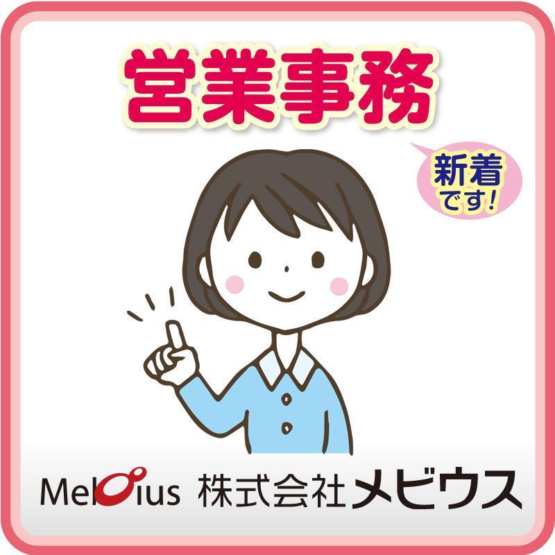営業事務/株式会社メビウス