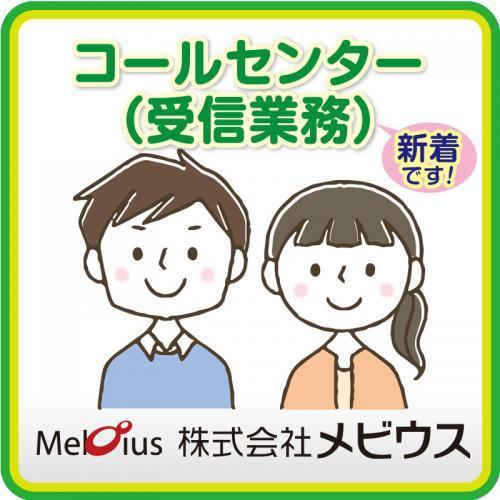 【金沢市中心部】コールセンター(受信業務)/株式会社メビウス
