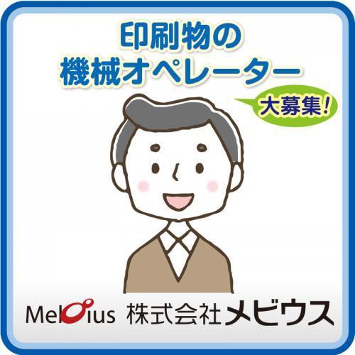 印刷物の機械オペレーター/株式会社メビウス