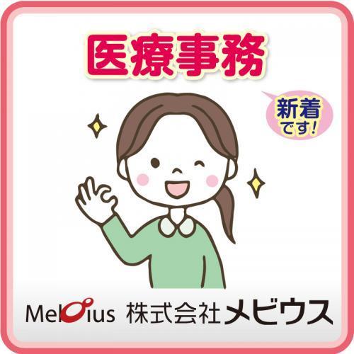 医療事務/株式会社メビウス