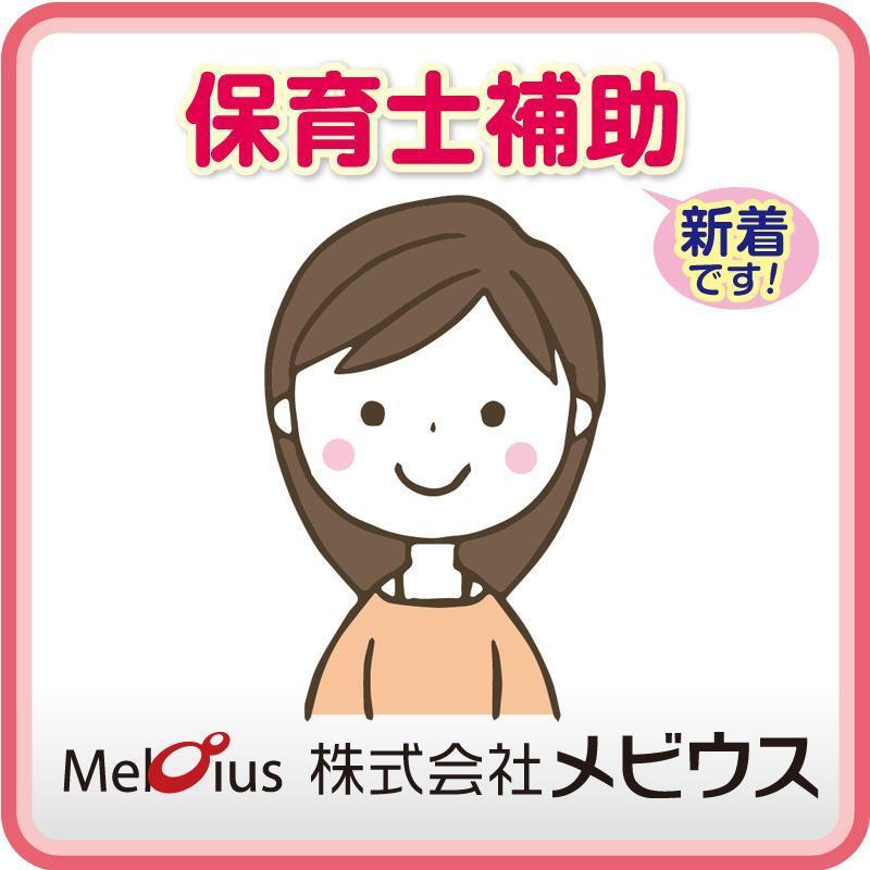 【白山市】保育士補助/株式会社メビウス