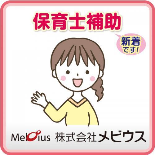 【金沢市】保育士補助/株式会社メビウス