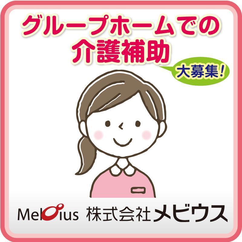 【白山市】グループホームでの介護補助/株式会社メビウス