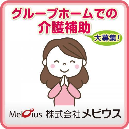 【金沢市】グループホームでの介護補助/株式会社メビウス