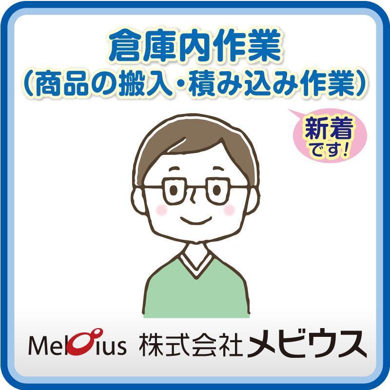 倉庫内作業/株式会社メビウス