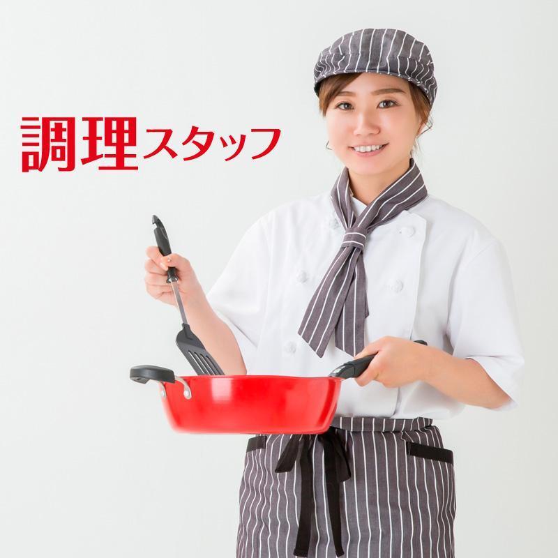 調理/社会福祉法人  鳥越福祉会  れんげの郷