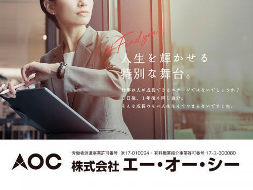 【金沢市北部】電話対応や書類作成等の事務/株式会社エー・オー・シー