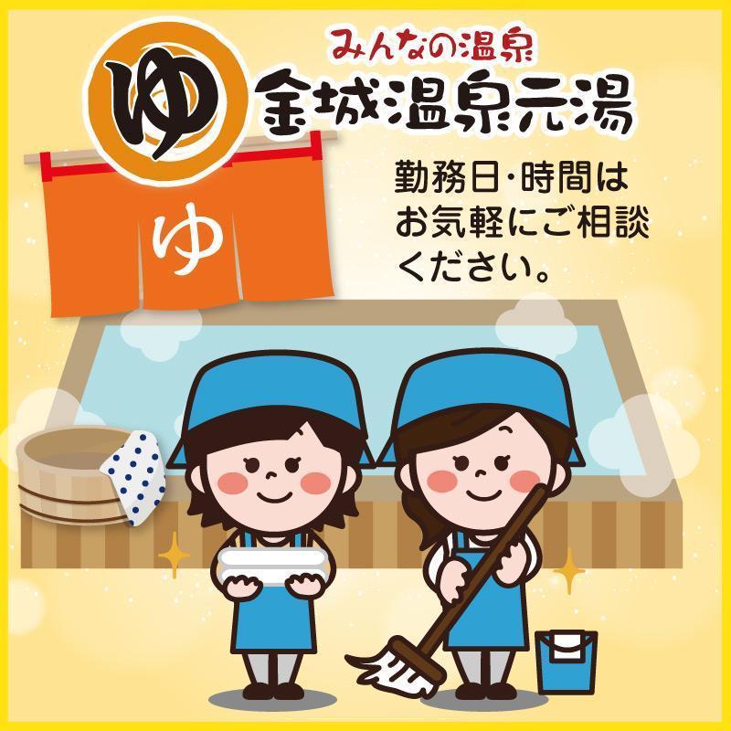 家族風呂の受付・簡単な清掃/金城温泉元湯