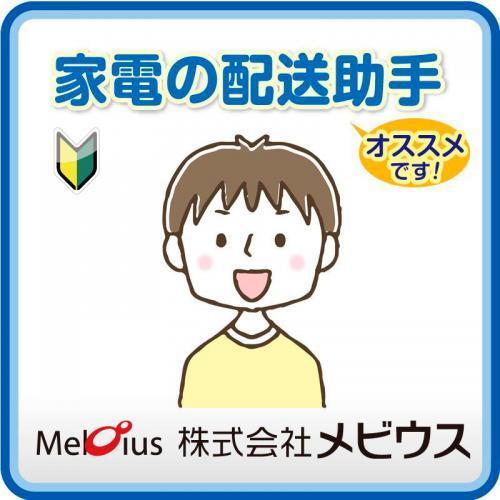 家電の配送助手/株式会社メビウス