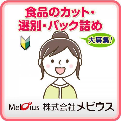 【かほく市】食品のカット・選別・パック詰め/株式会社メビウス