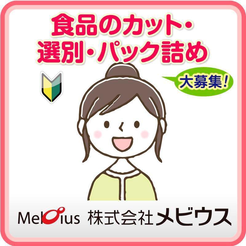 【白山市】食品のカット・選別・パック詰め/株式会社メビウス