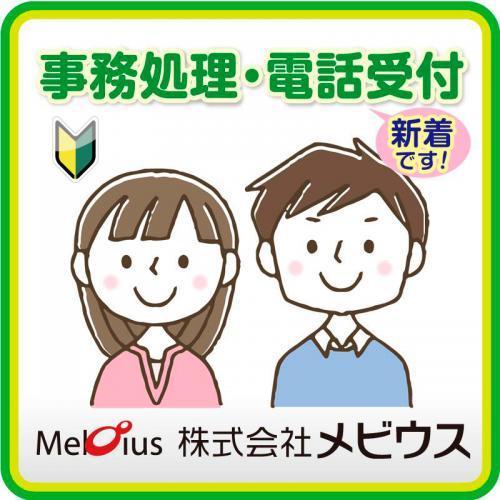 事務処理・電話受付/株式会社メビウス
