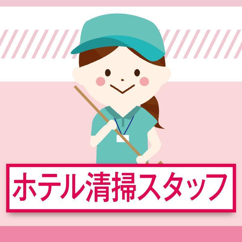 ホテル清掃スタッフ(派遣社員)/株式会社パレネ
