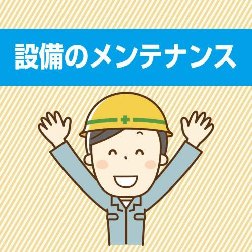 【小松市】設備のメンテナンス/株式会社 イスズ