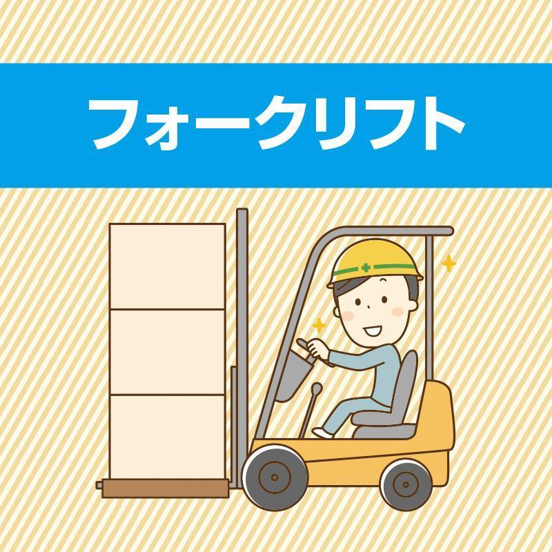 【能美市】フォークリフト/株式会社 イスズ