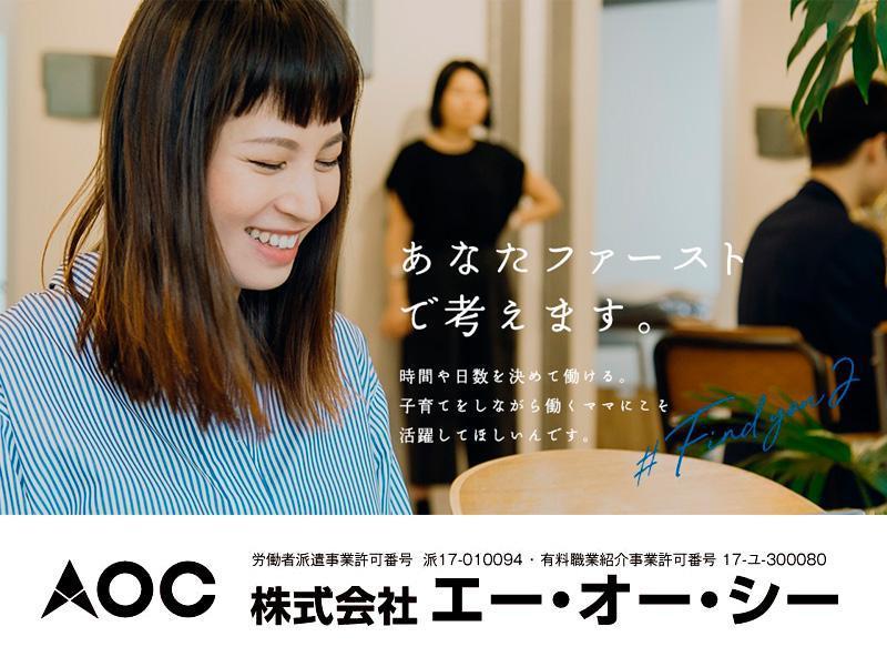 【金沢市彦三町】広告代理店での営業アシスタント/株式会社エー・オー・シー