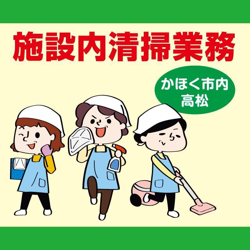 施設内清掃業務【かほく市内高松】/株式会社 ビー・エム北陸