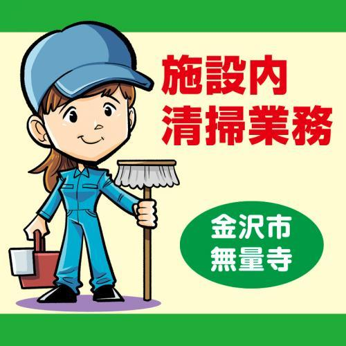 施設内清掃業務【金沢市無量寺】/株式会社 ビー・エム北陸