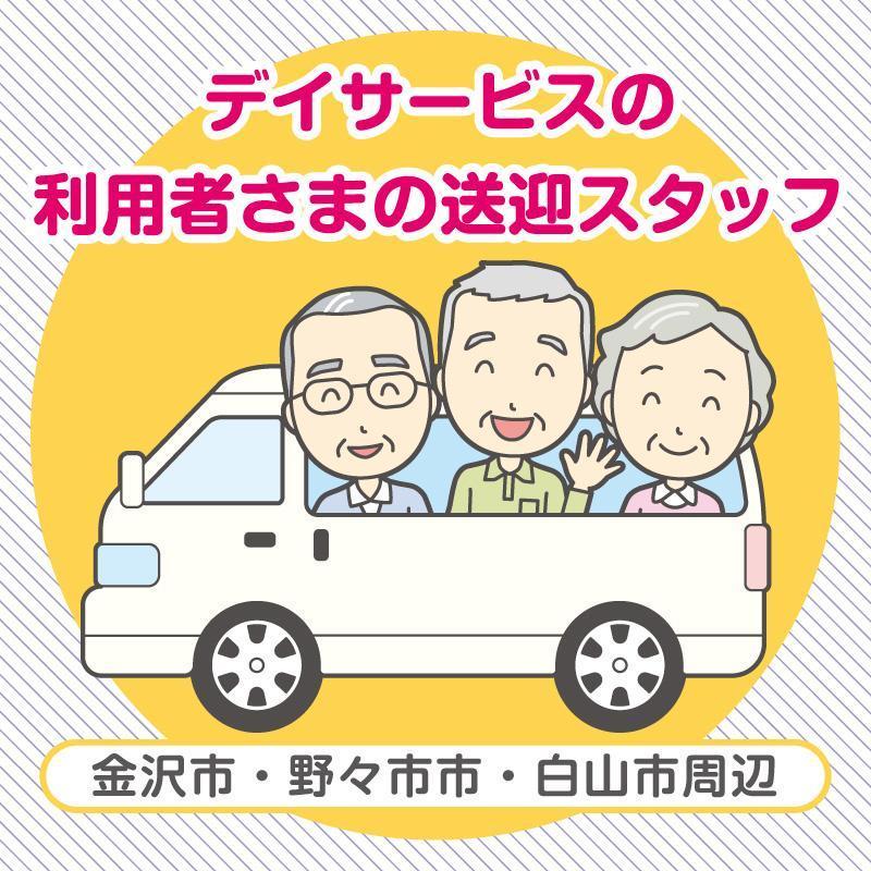 送迎スタッフ/デイサービスセンター  ぽ〜れぽ〜れ野々市