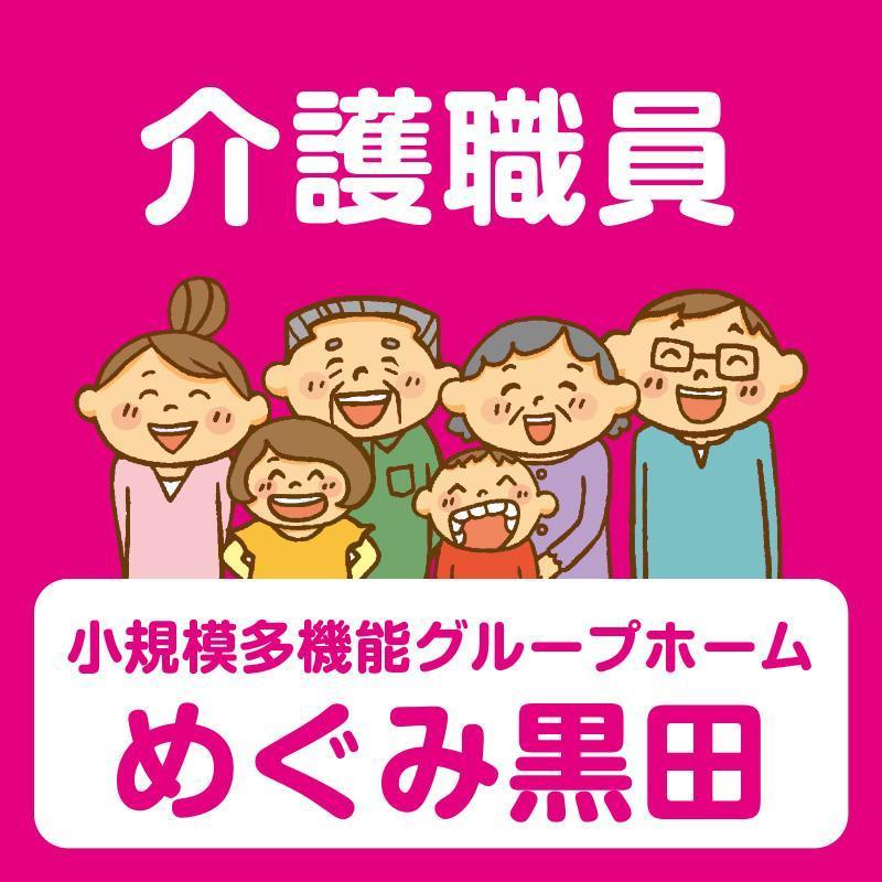 介護職員(正社員)/小規模多機能・グループホーム めぐみ黒田(株式会社恵)