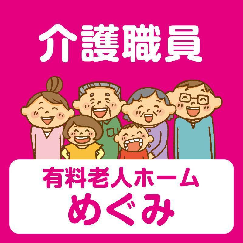 介護職員(正社員)/有料老人ホーム めぐみ(株式会社恵)
