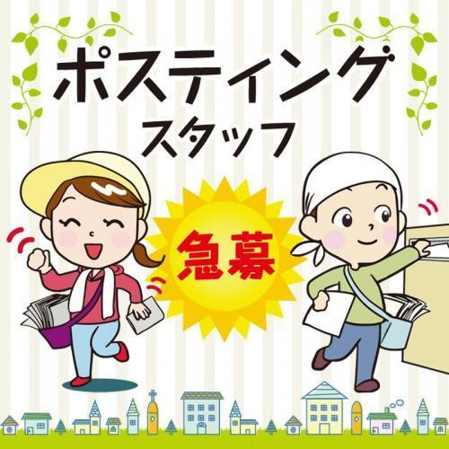 【津幡町】ポスティングスタッフ/ヰセキ北陸