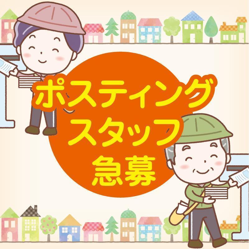【野々市市】ポスティングスタッフ/ヰセキ北陸