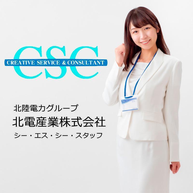 【金沢市北部】電気工事店での一般事務/北電産業株式会社