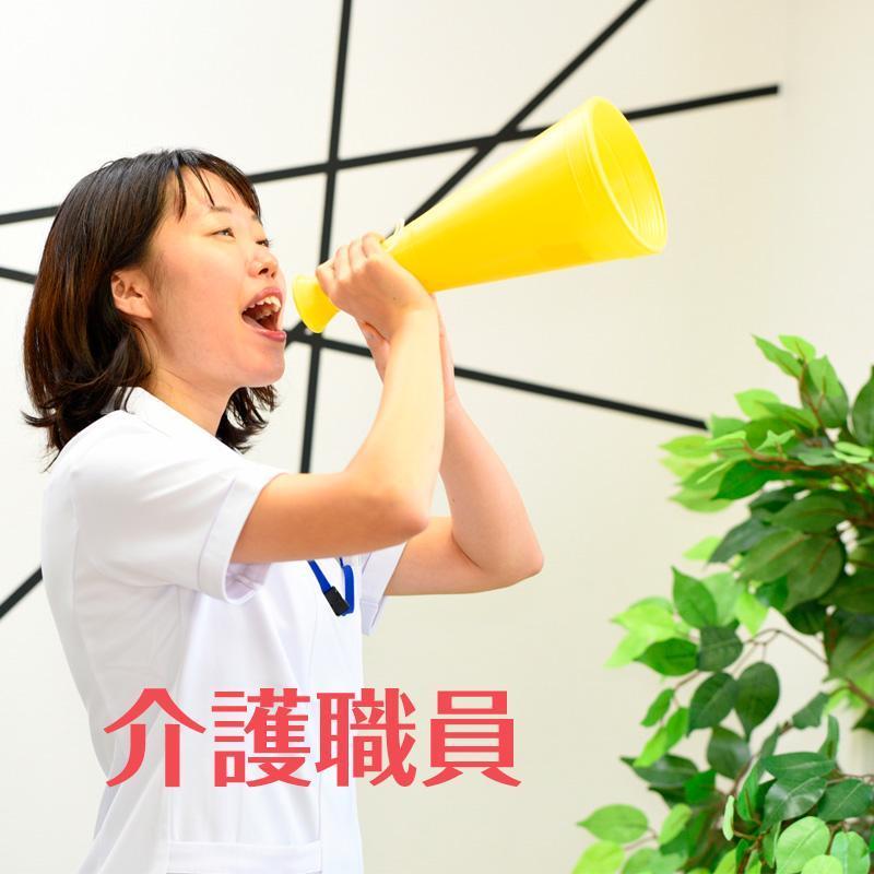 【短時間パート】介護職員/れんげの郷 有料老人ホーム デイサービス