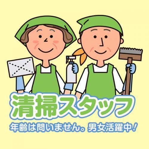 【金沢市出羽町3丁目】清掃スタッフ/アサヒ株式会社