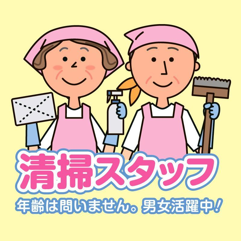 【金沢市駅西本町6丁目】清掃スタッフ/アサヒ株式会社