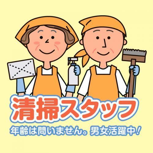 【内灘町】清掃スタッフ/アサヒ株式会社