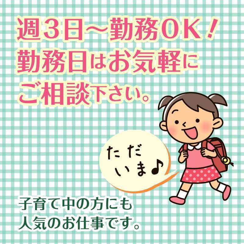 寿司の製造・仕分け/株式会社 味宝彩